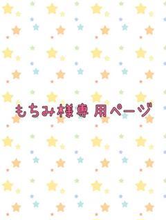 "Thumbnail of ""もちみ様専用ページ"""