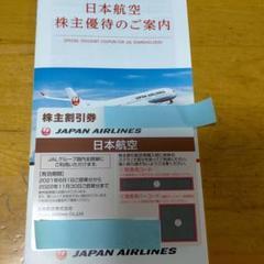 "Thumbnail of ""JAL 日本航空 株主優待券 冊子付き"""