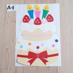 "Thumbnail of ""壁面飾り*誕生日ケーキ"""