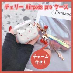 """Thumbnail of """"Airpods pro ソフト ケース チェリー ソフト チャーム"""""""