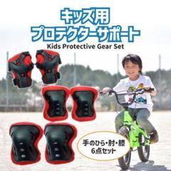 "Thumbnail of ""子供用プロテクターサポーター"""