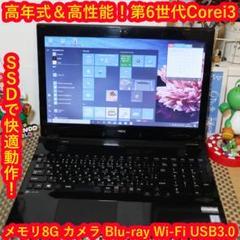 "Thumbnail of ""NEC高年式Win10/Corei3-6100U&SSD/メ8G/無線/カメラ"""