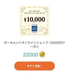 "Thumbnail of ""ボーネルンドオンラインショップ10000円クーポン"""