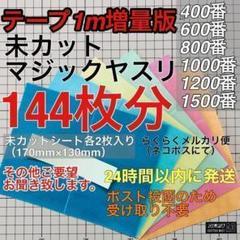 "Thumbnail of ""テープ増量版 マジックヤスリ 同一品 (400~1500)144枚分 スジボリ堂"""