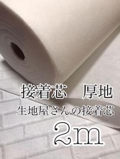 """Thumbnail of """"2m 日本製 接着芯 厚地 不織布 はぎれ"""""""
