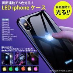 """Thumbnail of """"ブラック在庫僅か‼️ LED 6カラー iPhoneケース ライト 点灯"""""""