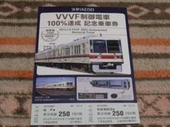 新京成電鉄 VVVF制御電車100%達成記念乗車券