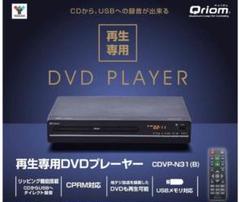 "Thumbnail of ""DVDプレイヤーリッピング機能搭載 再生専用 CDVP-N31(B)"""