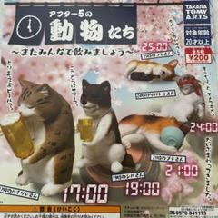 """Thumbnail of """"ガチャ アフター5の動物たち 全5種類 コンプ セット"""""""