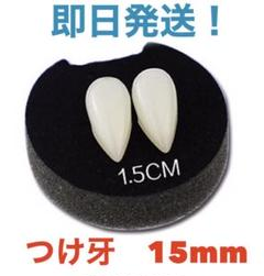 "Thumbnail of ""ハロウィン 付け牙 15mm コスプレ つけ 牙  キバ ヴァンパイア 八重歯"""