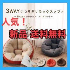 """Thumbnail of """"【新品】座椅子 ソファ 座椅子ソファ クッションソファ 3way リラックス"""""""