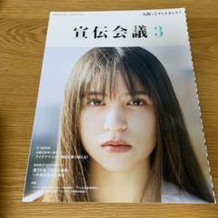 "Thumbnail of ""宣伝会議 2020 3月号"""