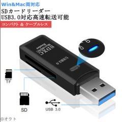 "Thumbnail of ""USB3.0 microSD / SDカード カードリーダー"""