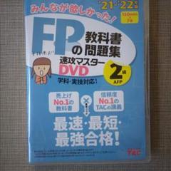 "Thumbnail of ""【最新】2021―2022年版 みんなが欲しかったFPの教科書 2級 DVD"""