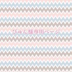 "Thumbnail of ""ぴゅん様専用ページ"""