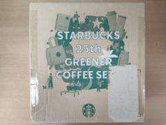 "Thumbnail of ""Starbucks 25th Greener Coffee Set 抜き取り無し"""