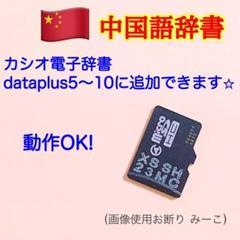 "Thumbnail of ""カシオEX-word専用 中国語 microSDカード (XS-SH23MC)"""