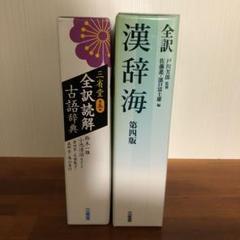 """Thumbnail of """"古語辞典 漢辞海 三省堂"""""""
