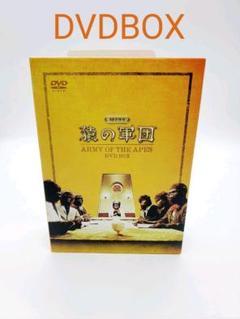 "Thumbnail of ""SFドラマ 猿の軍団 DVD-BOX〈6枚組〉"""