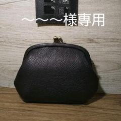 "Thumbnail of ""親子がま口長財布 ~~~様専用!"""