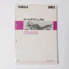 "Thumbnail of ""ヤマハ サービスマニュアル FZ400 バイク オートバイ 整備"""