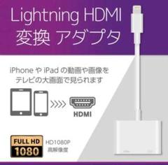 """Thumbnail of """"Lightning Digital AVアダプタ HDMI接続 白"""""""