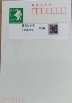 """Thumbnail of """"官製はがき やまゆり 63円 50枚"""""""