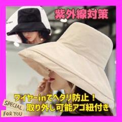 "Thumbnail of ""つば広 帽子 女優ハット 小顔 ベージュ 日焼け止 UV 紫外線対策 女優帽"""