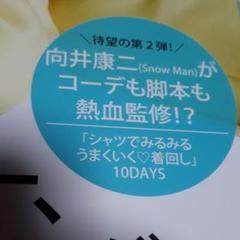 """Thumbnail of """"MORE 6月号 向井康二さん"""""""