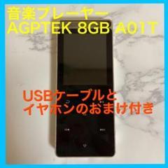 """Thumbnail of """"AGPTEK A01T 8GB ポータブルプレーヤー MP3プレーヤー シルバー"""""""