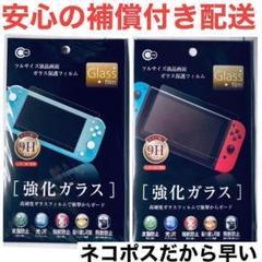 """Thumbnail of """"Nintendo SwitchとLiteの液晶画面ガラス保護フィルム 1つずつ"""""""