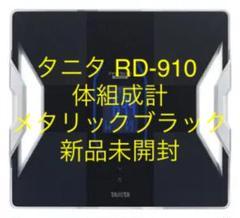 """Thumbnail of """"新品 タニタRD-910体組成計 メタリックブラック"""""""