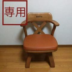 """Thumbnail of """"〇〇専用〇〇  送料込 KARIMOKU RUSTIC ダイニングチェア 回転式"""""""