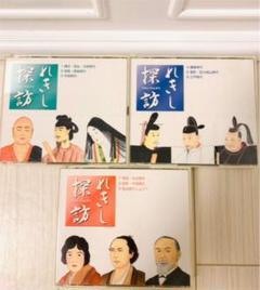 "Thumbnail of ""定価62370円 七田式 歴史探訪 CD 9枚 日本史 中学受験・右脳開発"""