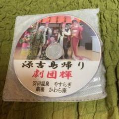 "Thumbnail of ""大衆演劇DVD  劇団輝"""