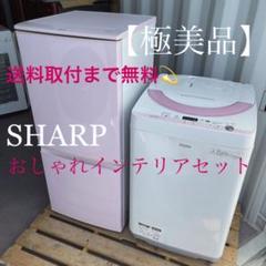 "Thumbnail of ""281取付無料!SHARPおしゃれインテリアセット!高性能風乾燥!洗濯機冷蔵庫!"""