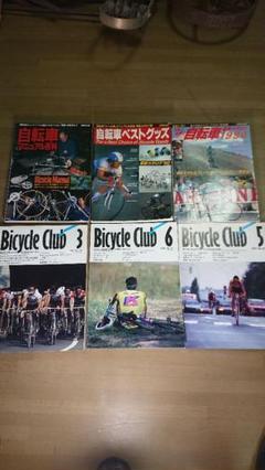 "Thumbnail of ""昔のロードバイクマウンテンバイクの本8冊 自転車 雑誌"""