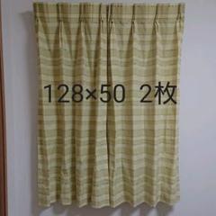 """Thumbnail of """"腰窓 両開きカーテン 128×50 2枚"""""""