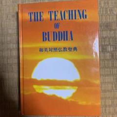 """Thumbnail of """"和英対照仏教聖典"""""""