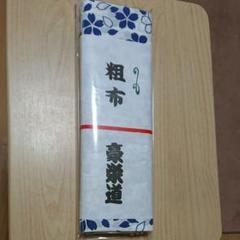 "Thumbnail of ""豪栄道 反物 大相撲"""
