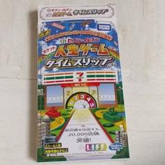"Thumbnail of ""セブンイレブンポケット人生ゲーム タイムスリップ"""