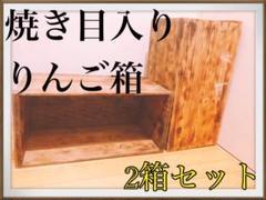 "Thumbnail of ""焼き目入りんごの木箱2箱セット(送料無料)"""