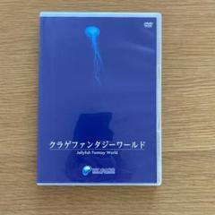 """Thumbnail of """"クラゲファンタジーワールド DVD 新江ノ島水族館"""""""