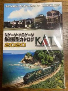 KATO 鉄道模型 カタログ 2020