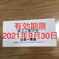 "Thumbnail of ""第一興商 株主優待券6500円分"""