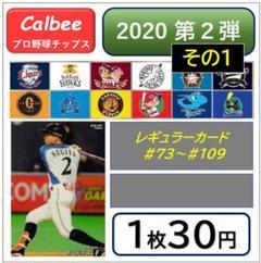 "Thumbnail of ""プロ野球チップスカード 2020年(第2弾)その1"""
