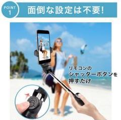 """Thumbnail of """"最安値 自撮り棒 スマホ用  セルカ棒  三脚  リモコン Bluetooth"""""""