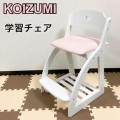 "Thumbnail of ""【人気のピンク】KOIZUMI コイズミ 学習 チェア 子供 イス 白×ピンク"""