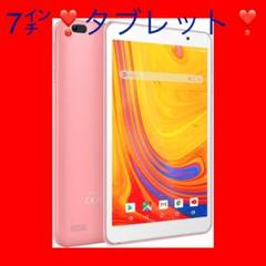 """Thumbnail of """"【Android10.0❣️RAM2GB\ROM 32GB❣️7㌅タブレット❣️】"""""""