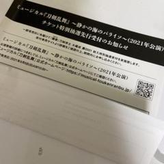 "Thumbnail of ""ミュージカル 刀剣乱舞 シリアルコード シリアルナンバー"""